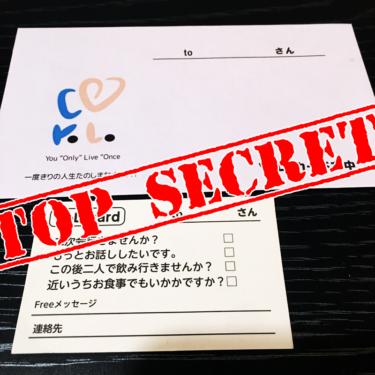 伝家の宝刀【YoLo(ヨロ)カード】(笑)